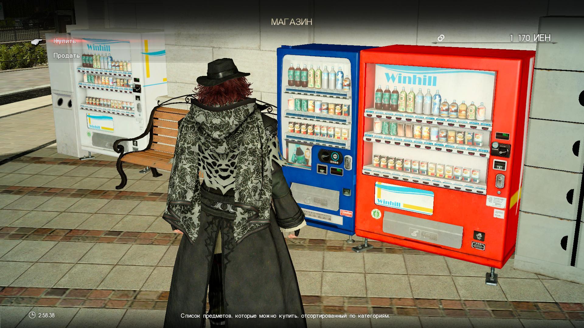 Магазины Final Fantasy XV: Эпизод Ардин