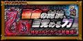 FFRK Fate Calls, Power Awakens JP