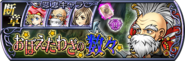Strago Lost Chapter banner JP from DFFOO