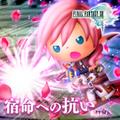 TFFAC Song Icon FFXIII- Fighting Fate (JP)