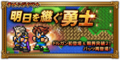 FFRK Heir of the Dawn JP