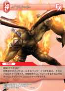 Ifrit FFT-0 TCG