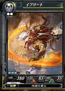 Ifrit Lord of Vermillion