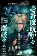 Final Fantasy VII Remake Real Stealth Room Tokyo Mystery Circus