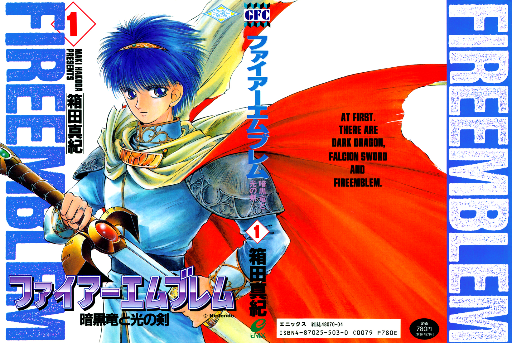 Fire Emblem: Shadow Dragon and the Blade of Light (manga)