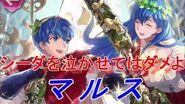 【FEH】比翼の王族姉弟 マルス【Fire Emblem Heroes ファイアーエムブレムヒーローズ】