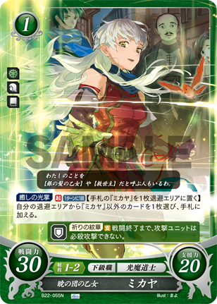 Fire Emblem 0 Cipher Card Game Booster Part 5 Micaiah Mikaya B05-051SR
