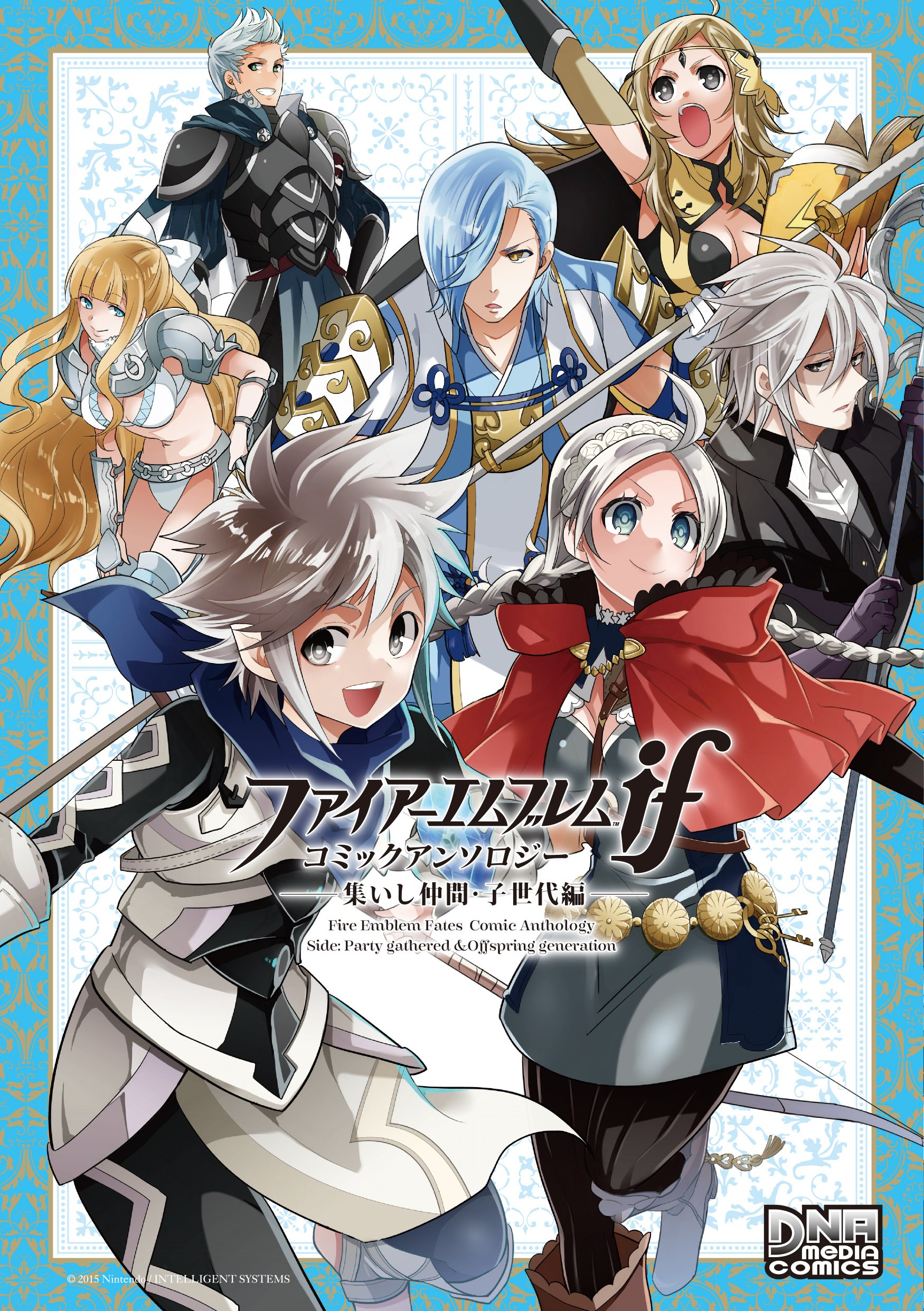 Fire Emblem Fates Comic Anthology - Side: Party Gathered and Offsprings Generation