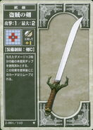 Thief Sword (TCG)