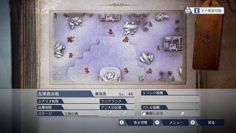 Fire Emblem Warriors DLC Pack 1 15.jpg