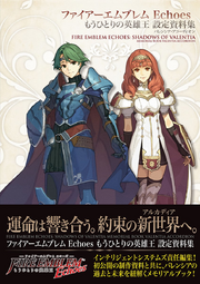 Valentia Accordion cover.png