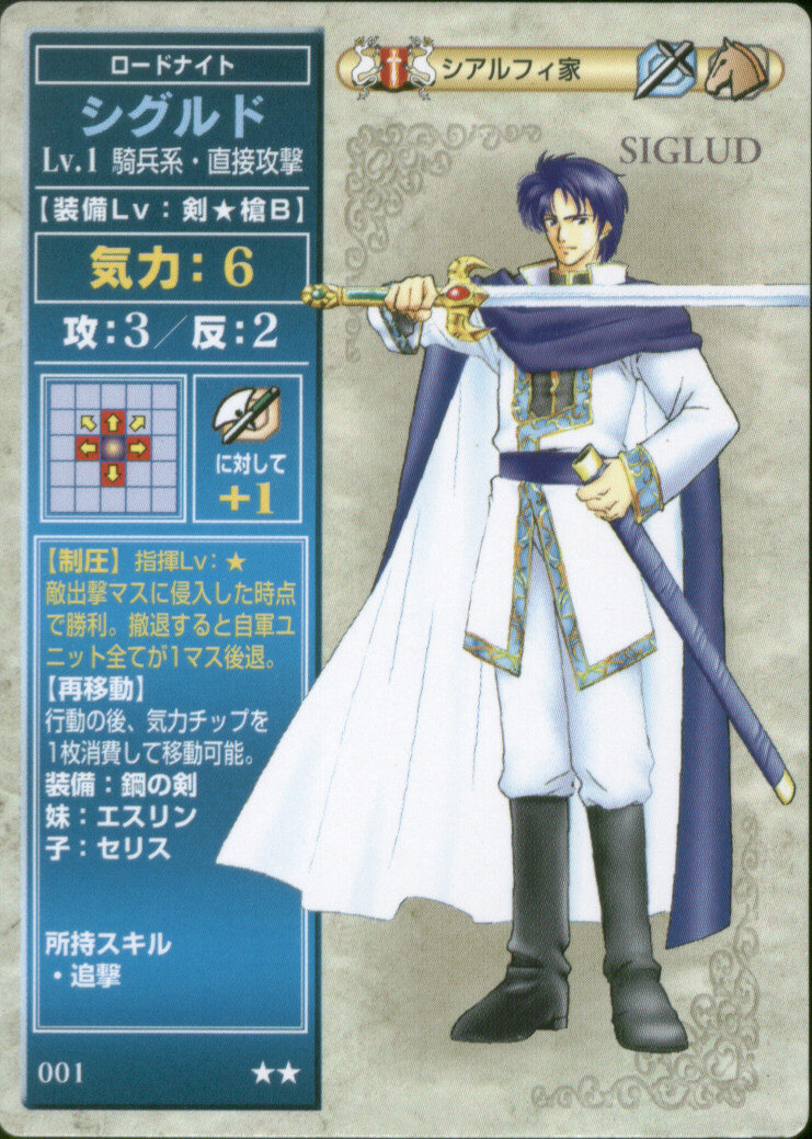 Fire Emblem: Trading Card Game/Series 1 (no title)