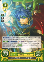 Cipher Ike 3.png