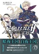 Fire Emblem if Niberungu no hokan Volume 1 Cover