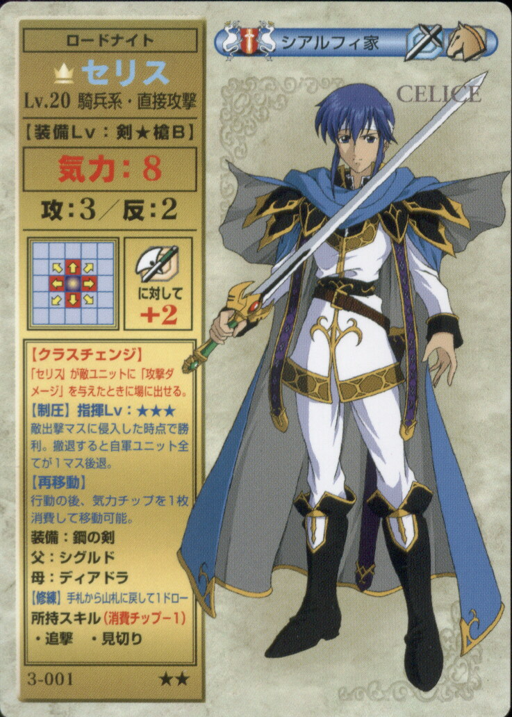 Fire Emblem: Trading Card Game/Series 3: A new power