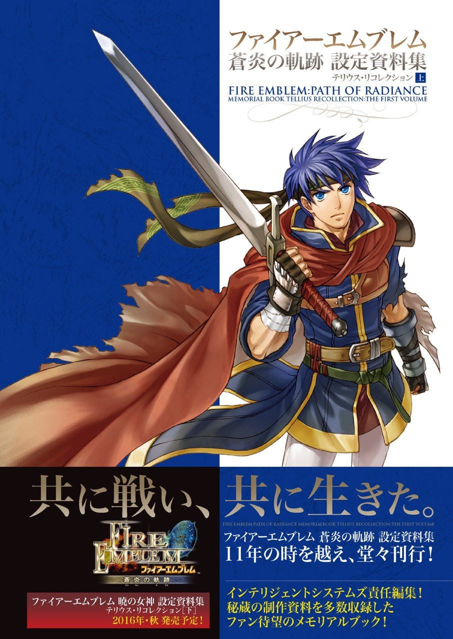 Fire Emblem: Path of Radiance Memorial Book Tellius Recollection: The First Volume