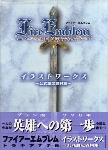 Fire Emblem: Thracia 776 Illustrated Works