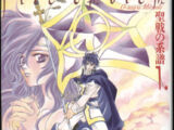 Fire Emblem: Genealogy of the Holy War (Mitsuki Oosawa manga)