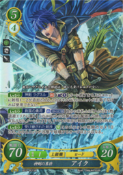 Cipher Ike 2.png