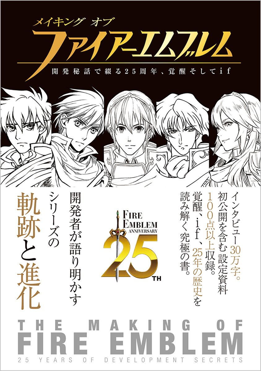 The Making of Fire Emblem 25th Anniversary Development Secrets, Awakening and Fates