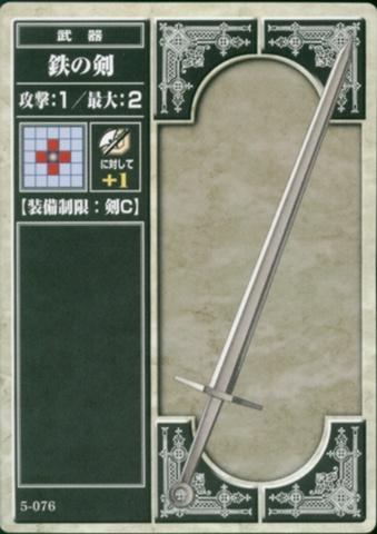 Epée Fer