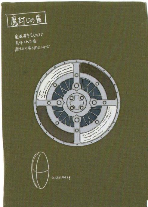 Hexlock Shield