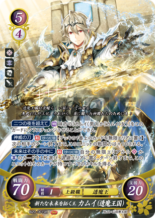 Fire Emblem 0 (Cipher): The Guiding Hand of Dawn/Card List