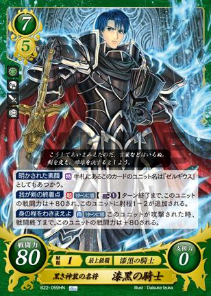 Fire Emblem 0 Cipher Path of Radiance Trading Card TCG P03-004PR Black Knight