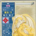 Divine Dragon TCG.jpg