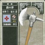 Iron Axe (TCG).jpg