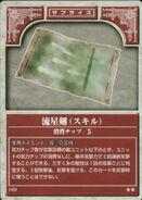 Shooting Star Sword (TCG Series 1)