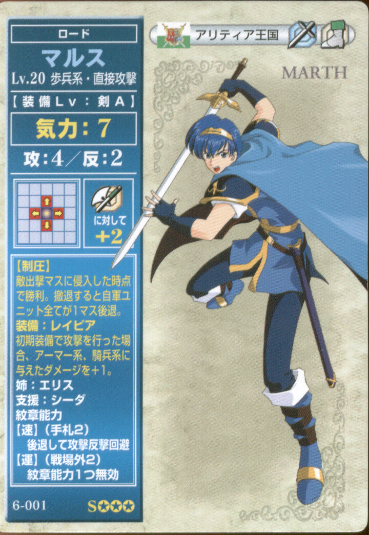 Fire Emblem: Trading Card Game/Series 6: Heroes of Akaneia
