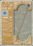 Recover Staff (TCG)