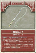 Dragon Whip (TCG)