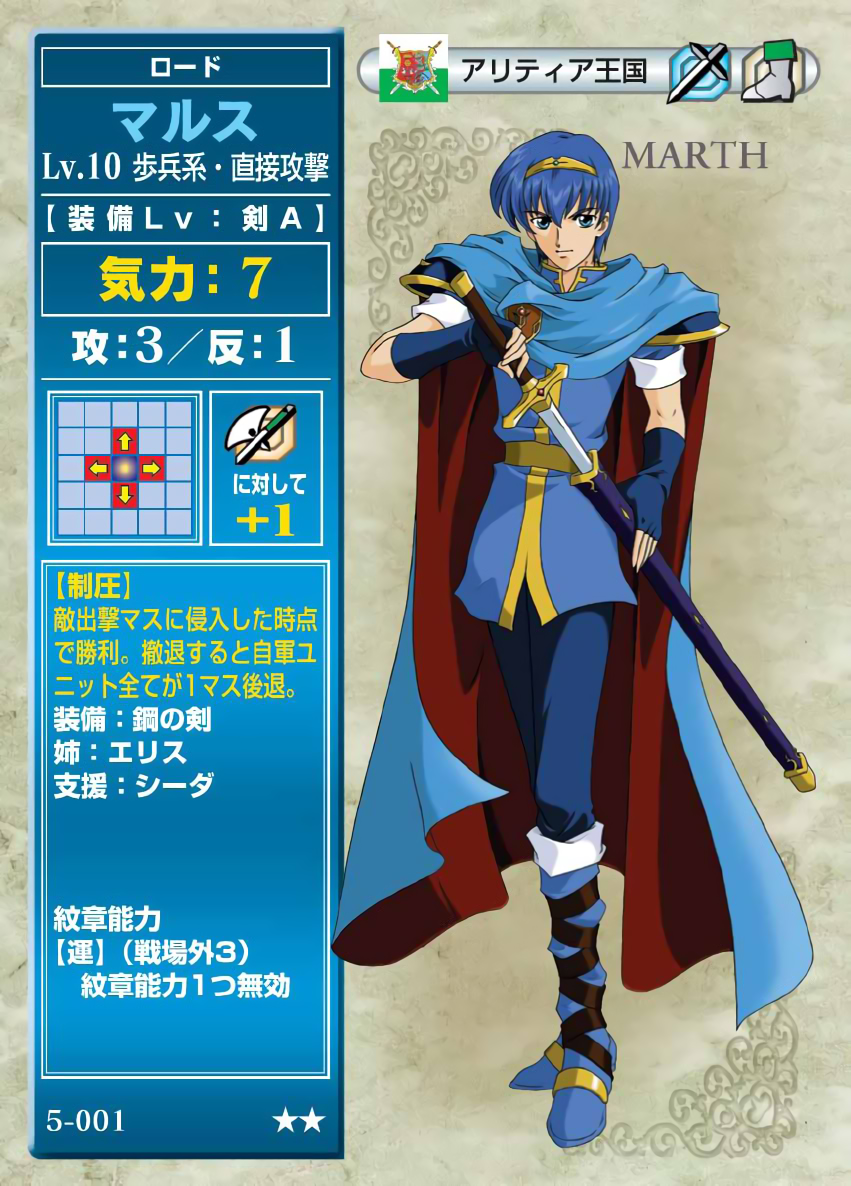 Fire Emblem: Trading Card Game/Series 5: Inheritors of the Emblem