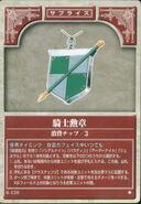 Knight Crest (TCG Series 6)