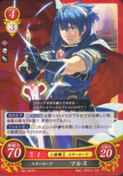 Cipher Marth4.png