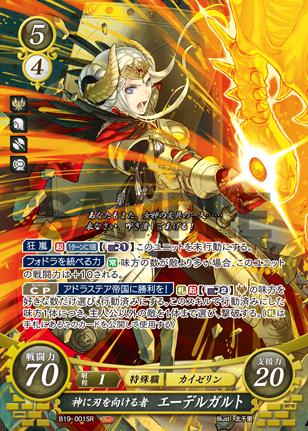 Niamh B19-099N Fire Emblem 0 Cipher FE Heroes Booster Series 19