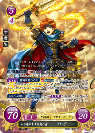Fire Emblem 0 (Cipher): O, Courage! O, Soul Aflame!/Card List