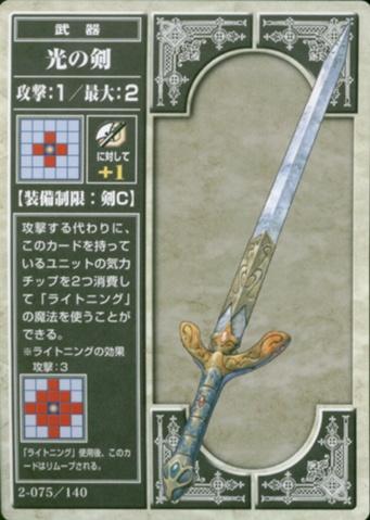 Epée-Lumière