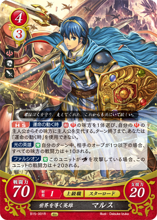Fire Emblem 0 (Cipher): The Glimmering World/Card List