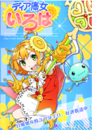 Dia Witch Iroha