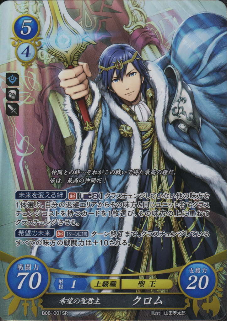 Fire Emblem 0 (Cipher): Life and Death, Crossroads of Fate/Card List