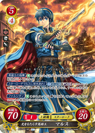 Fire Emblem 0 (Cipher): The Heroes' Paean/Card List