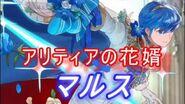 【FEH】アリティアの花婿 マルス特集 【Fire Emblem Heroes ファイアーエムブレムヒーローズ】