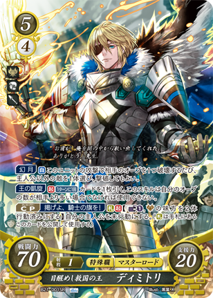 Fire Emblem 0 (Cipher): Tempest of Apocalyptic Flame/Card List