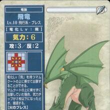 Flying Dragon (TCG).jpg