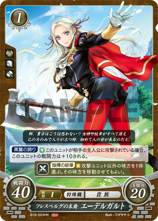 Fire Emblem At the End of the Ideals She Served B21-047HN Hegemon Edelgard