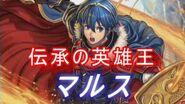 【FEH】伝承の英雄王 マルス特集 【Fire Emblem Heroes ファイアーエムブレムヒーローズ】