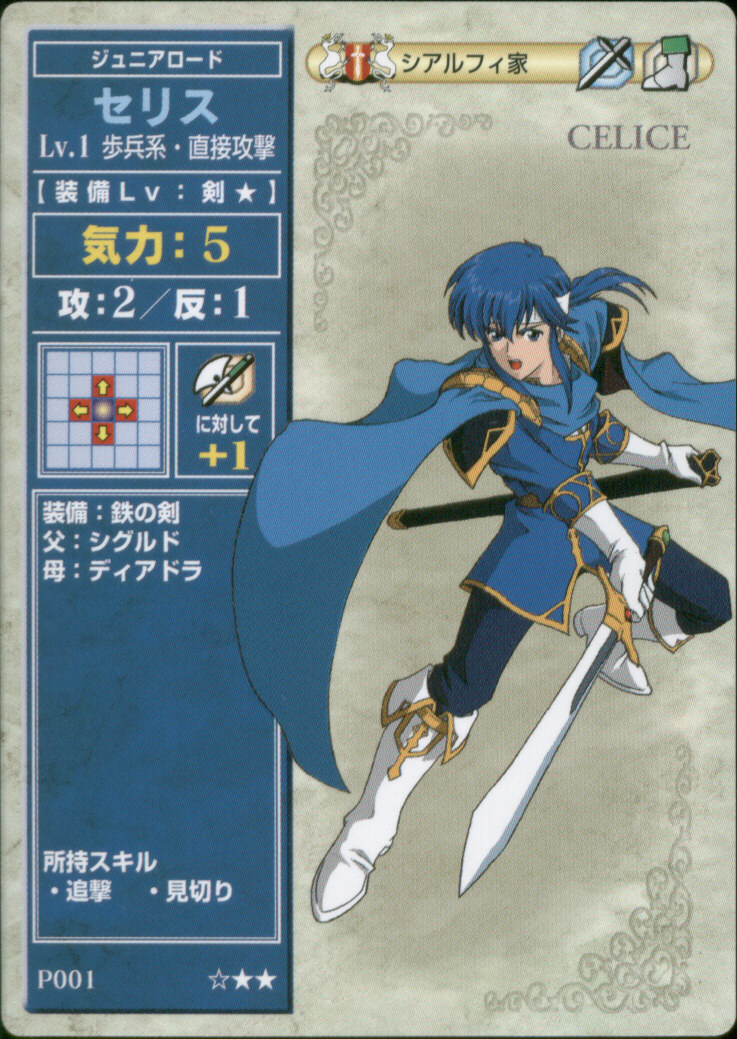 Fire Emblem: Trading Card Game/Promotional Cards